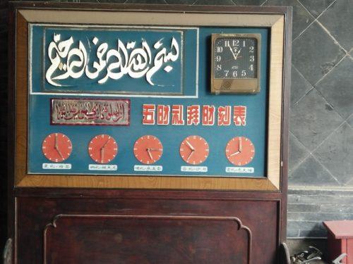 Waktu Sholat di Masjid, Jinan, Shandong